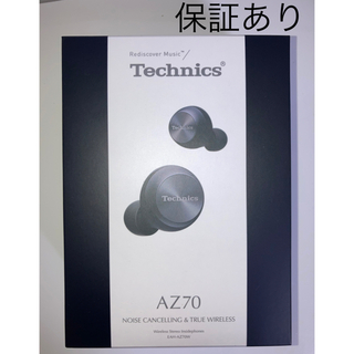 Panasonic - 【新品未使用】Technics EAH-AZ70W ワイヤレスイヤホン 保証あり