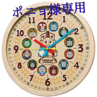 セイコー(SEIKO)のセイコークロック製 きかんしゃトーマス 電波掛け時計 CQ221B(掛時計/柱時計)
