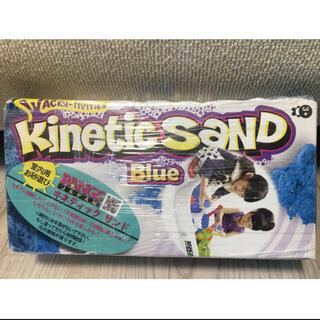 未使用品 キネティックサンド 青 kinetic sand blue
