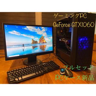 【外装新品・フルセット】ゲーミングPC GeForce GTX1060
