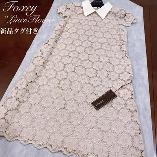 フォクシー(FOXEY)のフォクシー FOXEY ワンピース新品タグ付き定価15万円超✨リネンフラワー38(ひざ丈ワンピース)