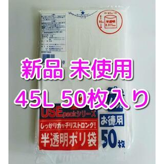 【新品】 ゴミ袋 ポリ袋 45L 50枚入り 半透明