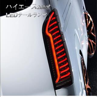 トヨタ - ハイエース LEDテールランプ スモーク オープニング