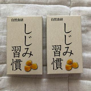自然食研 しじみ習慣 10粒入り×2箱(その他)