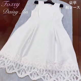 フォクシー(FOXEY)のフォクシー FOXEY デイジーリン ワンピース✨コットンブレンド裾レース♪38(ひざ丈ワンピース)