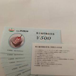 サイゼリヤ 株主優待券 5000円分(レストラン/食事券)