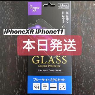 iPhone - iPhone11 iPhoneXR ガラスフィルム ブルーライトe