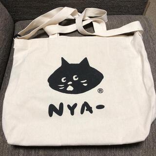 Ne-net - 新品未使用 雑誌付録 ネ・ネット にゃーの2wayバッグ