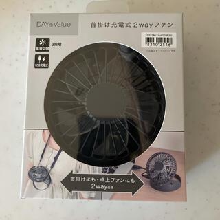 ニトリ(ニトリ)のニトリ首掛け充電式2wayファン(扇風機)