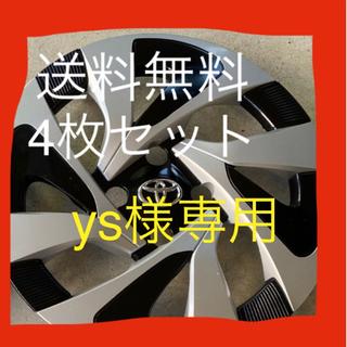 トヨタ - アクア nhp10 純正 ホイールキャップのみ 4枚セット