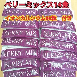 マイクロダイエット ベリーミックス 14食  新品未開封イオンカルシウム90粒(ダイエット食品)