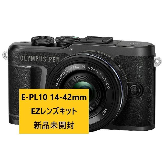 OLYMPUS(オリンパス)の新品 OLYMPUS PEN E-PL10 14-42mm レンズキットブラック スマホ/家電/カメラのカメラ(ミラーレス一眼)の商品写真