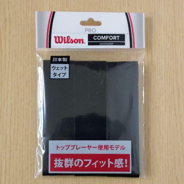 wilson(ウィルソン)の【新品未使用】ウィルソン テニスグリップテープ ウェットタイプ黒3本 スポーツ/アウトドアのテニス(その他)の商品写真