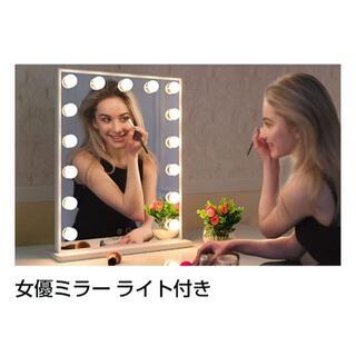 【美品】 ライト付き 女優ミラー ハリウッドミラー 卓上ミラー 壁掛けミラー(卓上ミラー)