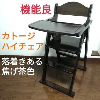 カトージ(KATOJI)の機能良 カトージ ハイチェア ダークブラウン テーブル回転収納 折り畳み(その他)