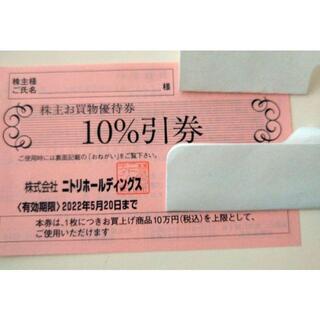 ニトリ(ニトリ)の【最新】ニトリ 10%割引 株主優待券 1枚(ショッピング)