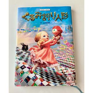サンリオ(サンリオ)のくるみ割り人形 ファンタジ-・シネブック(絵本/児童書)