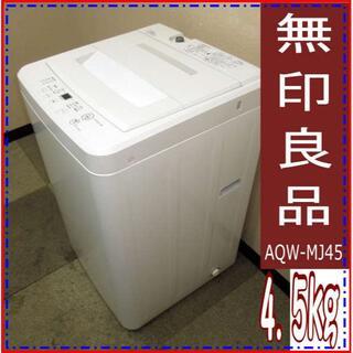 【関東限定】無印良品★AQW-MJ45★4.5kg洗濯機(0Z5186)
