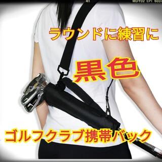 ゴルフ携帯バック 簡易バック アプローチ ゴルフ ラウンド(バッグ)