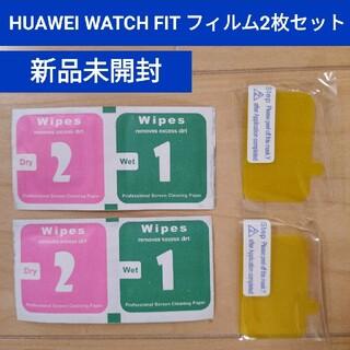 ファーウェイ(HUAWEI)の新品未開封 HUAWEI WATCH FIT フィルム 2枚セット(保護フィルム)