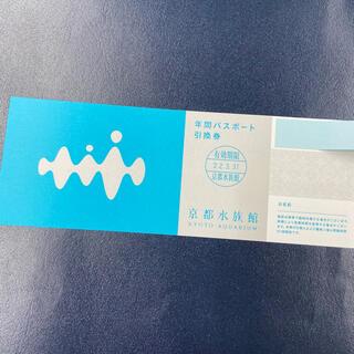京都水族館 年間パスポート(水族館)