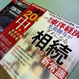 週刊東洋経済&日経ビジネス 3冊まとめて(ニュース/総合)