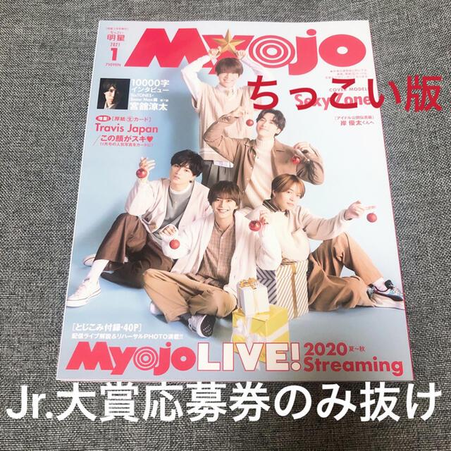 Myojo 2021年1月号 ちっこい版 エンタメ/ホビーの雑誌(アート/エンタメ/ホビー)の商品写真