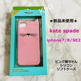 kate spade new york - ★新品未使用★kate spade★iphone7/8/SE2★シリコン猫ちゃん