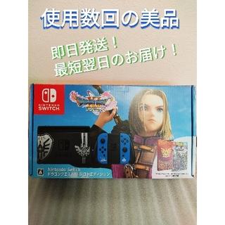 ニンテンドースイッチ(Nintendo Switch)のロトエディション Nintendo Switch(家庭用ゲーム機本体)
