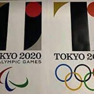 2020年 東京オリンピック 新エンブレム ポスター 3セット(お笑い芸人)