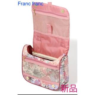 フランフラン(Francfranc)のフランフラン ヴォヤージュ ハンギング ポーチ 新品 ♡ アフタヌーンティー 好(ポーチ)