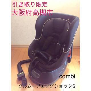 コンビ(combi)のCombi   クルムーヴ エッグショック S   ブラック  CG-CTG(自動車用チャイルドシート本体)