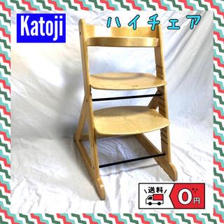 カトージ(KATOJI)の【送料無料】Katoji カトージ ハイチェア ガード(収納/チェスト)