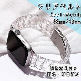 Apple Watch - Apple Watch クリアベルト アップルウォッチ バンド 38/40mm