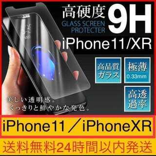 iPhone11 iPhoneXR ガラスフィルム 無言即購入OK