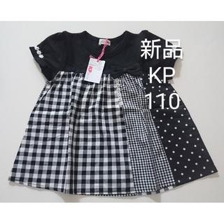 KP - KP ニットプランナー 子供服 女の子 Tシャツ カットソー 半袖 110 新品