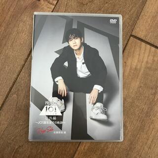 JO1 DVD 佐藤景瑚