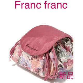 フランフラン(Francfranc)のフランフラン ヴォヤージュ 巾着 新品♡ ラルフローレン ローラアシュレイ 好き(ポーチ)