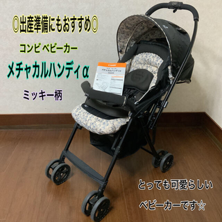 combi - 【送料込み】コンビ メチャカルハンディα★軽量ベビーカー★ミッキー★限定モデル