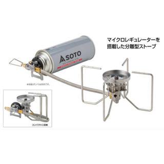 シンフジパートナー(新富士バーナー)の◆新品未使用品◆  SOTO レギュレーターストーブFUSION ST-330(調理器具)