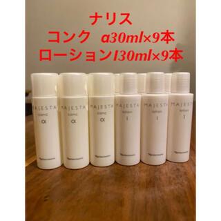 ナリス化粧品 - 新入荷‼️ナリス化粧品 マジェスタコンク α30ml とローションI30ml