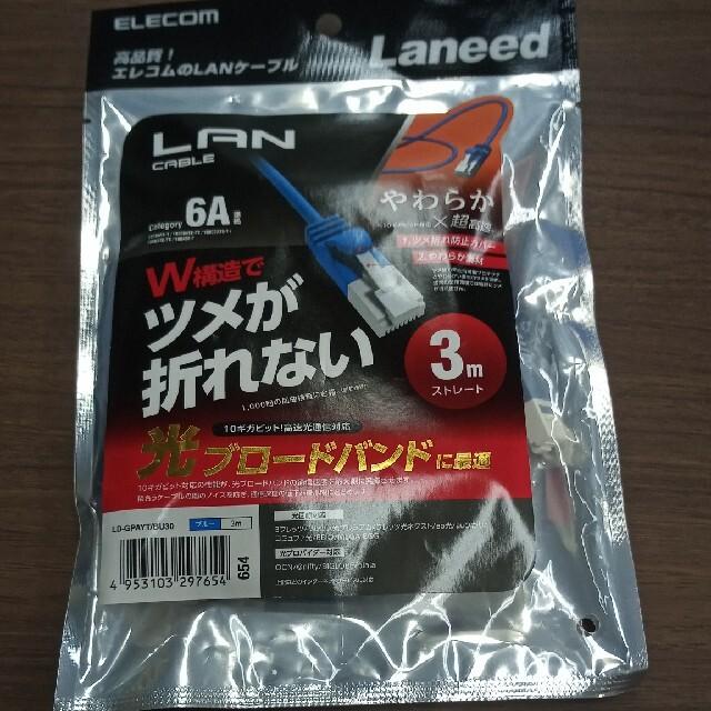 エレコム LANケーブル 3m  LD-GPAYT/BU30 スマホ/家電/カメラのPC/タブレット(その他)の商品写真