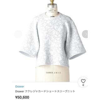 ドゥロワー(Drawer)の超美品♡ Drawer  フクレジャカードショートスリーブニット(カットソー(半袖/袖なし))