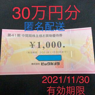 【最新】ビックカメラ株主優待券30万円分 1000円×300枚    (ショッピング)