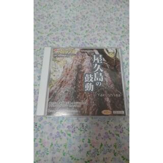 《屋久島の鼓動》ネイチャーサウンドCD(ヒーリング/ニューエイジ)