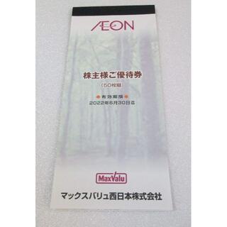 AEON - イオン 株主優待券 1冊(5,000円分) 期限2022年6月30日迄