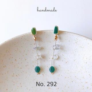 No.292 緑のシー陶器 クォーツ×フローライト チェーンピアス/イヤリング