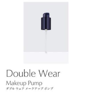 Estee Lauder - ダブル ウェア ステイ イン プレイス メークアップの専用ポンプ