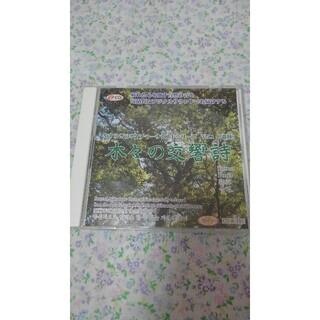 ネイチャーサウンド【木々の交響詩】CD(ヒーリング/ニューエイジ)