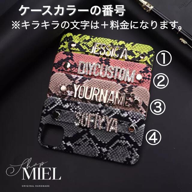イニシャル♡名入れ♩スネーク レザー ストラップケースiPhone パイソン革 スマホ/家電/カメラのスマホアクセサリー(iPhoneケース)の商品写真